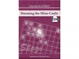 "Livre Shogi ""Storming the Mino Castle 200"""